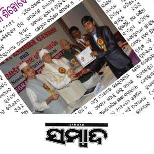 Indiara Gandhi Sadbhabana Award